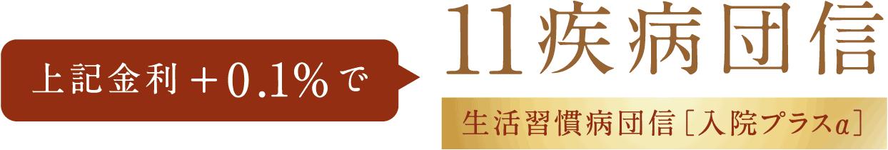 11疾病団信