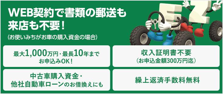 西日本 シティ 銀行 カー ローン