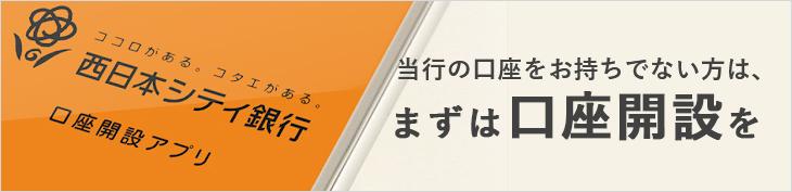 銀行 金融 シティ コード 機関 西日本